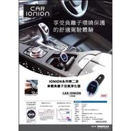(ionion mx系列) Car ionion車用版 負離子空氣淨化機 日本🇯🇵製造 全新未拆封 台灣現貨
