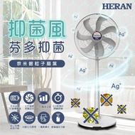 【HERAN 禾聯】16吋DC-奈米銀抑菌電風扇(HDF-16AH76G)