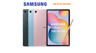 贈五好禮★Samsung Galaxy Tab S6 Lite P610 10.4吋平板電腦 (4G/64G)