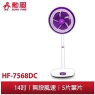 【勳風】14吋 變頻導流蝴蝶立扇 HF-B7568DC #DC扇