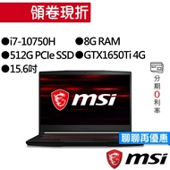 MSI 微星 GF63 10SCSR-1644TW i7/GTX1650Ti 獨顯 15吋 電競筆電