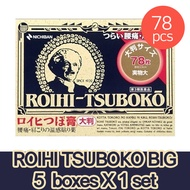 Roihi Tsuboko Coin Patch Big / 5boxes of 1set / 78pcs / made in japan