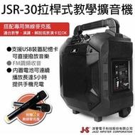 JSR-30 拉桿式教學擴音機