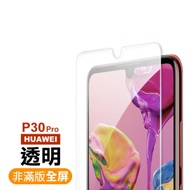 華為 HUAWEI P30 Pro 非滿版 透明 9H鋼化玻璃膜 手機 保護貼 (華為 P30 Pro保護貼 P30 Pro鋼化膜 P30 Pro保護膜 P30 Pro鋼化玻璃膜 )
