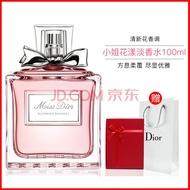 迪奥(Dior)迪奥香水女士香水 迪奥小姐花漾淡香水100ml