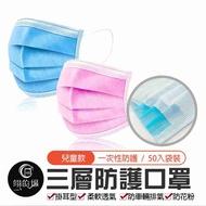 【兒童口罩】(非醫用) 三層防護口罩 一次性口罩 防塵 防飛沫 防塵透氣