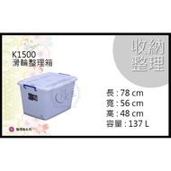 【晚上王】免運費 K1500 滑輪整理箱(XL) 聯府 KEYWAY 收納箱 整理箱 掀蓋整理箱 置物箱 K1500
