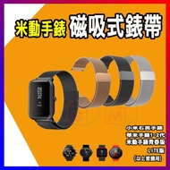 Amazfit 米動手錶 青春版 LITE版 米蘭 不鏽鋼錶帶 磁扣 替換帶  磁吸錶帶 快拆設計