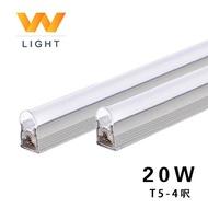 【兩年保固】W照明 LED T5 4呎 20W 層板燈 附配件串接線 支架燈 間接照明 室內照明 燈管  無縫串接 現貨