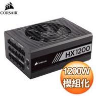 Corsair 海盜船 HX1200 1200W 白金牌 全模組 電源供應器(10年保)