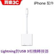 APPLE Lightning 對 USB 3 相機轉接器 【原廠 公司貨】