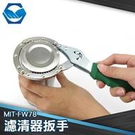 機油濾芯扳手 機濾機油格鏈條拆裝工具 濾清器皮帶換機油扳手 濾清器扳手 MIT-FW78
