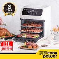 【CookPower 鍋寶】智能健康氣炸烤箱-12L AF-1290W