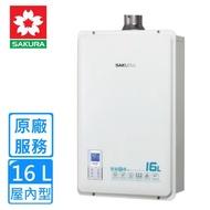 【櫻花】DH-1633A 屋內數位恆溫強制排氣熱水器(16L)