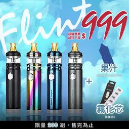 【蒸氣艾兒】限量200組大全配 ●正品Geekvape Flint Kit火石小煙主機套裝【A159】
