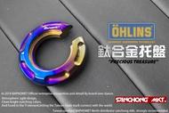 三重賣場 巴風特 OHLINS 避震器 鈦合金托盤 旋鈕 配件 鈦合金 彈簧 氣瓶 FORCE SMAX TMAX