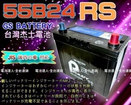 【台南 電池達人】杰士 GS 統力電池 55B24RS 電瓶適用 s3 TERCEL WISH VIOS VARICA