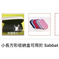 小長方形用於 Sabbat E12 ultra X12 pro 充電盒 的 收納盒 ( 不包配件),可加購充電線/透明盒