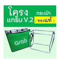 โครง กระเป๋า Grab Driver Mini-sling Bag V1 .V2 (โครงกระเป๋าแกร็บ ใส่อาหาร )