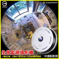 【一機抵4隻鏡頭手機監看】360度全景1080P監視器 手機APP操作回放 針孔密錄器 小米小蟻智慧攝影機夜視版 贈16G記憶卡