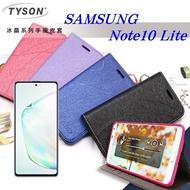 【愛瘋潮】三星 Samsung Galaxy Note10 Lite 冰晶系列隱藏式磁扣側掀皮套 手機殼