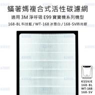 蟎著媽 副廠 全網獨家 顆粒活性碳 TURE H13 HEPA 濾網 適用 3M 空氣清淨機 E99 WT168 寶寶機