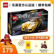 【悠著點積木】樂高超級賽車系列 76901 豐田 GR Supra樂高積木兒童玩具 6月新品