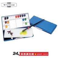【AP】MIJELLO美捷樂 MWP-3024 24格 保溼調色盤(調色盤)