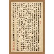 心經拼圖(164D)