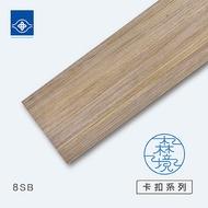 【 南亞華麗地磚 】 森境 卡扣系列 8SB