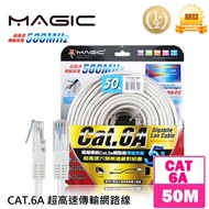 MAGIC 鴻象 CAT.6A 超高速傳輸網路線(圓線)-50M