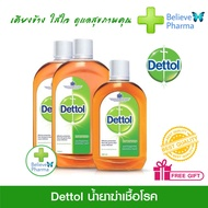 Dettol 500 ml น้ำยาฆ่าเชื้อเดทตอล 500 มิลลิลิตร (มีมงกุฎ)