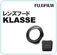 【eWhat億華】 Fujifilm KLASSE HOOD 原廠遮光罩 適 KLASSE W KLASSE S 盒裝