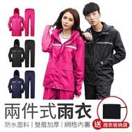 【御皇居兩件式雨衣】雙層雨衣 加厚雨衣