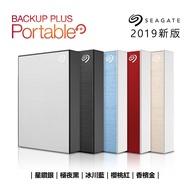 Seagate 希捷 2019新款 Backup Plus Portable 2.5吋 ( 4TB/5TB) 外接硬碟