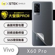 【大螢膜PRO】vivo X60 Pro 手機背蓋保護貼 3倍抗撞擊 車用犀牛皮 刮痕自動修復 SGS環保無毒 曲面軟膜 MIT