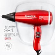 【Valera 維力諾】無刷水護色吹風機 1500W(SP4 瑞士紅)