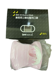 【BNN 鼻恩恩】V TYPE 系列 SS幼幼 3D立體型醫用口罩 50入/盒 (粉)😊