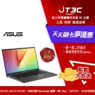 【最高現折$100+最高回饋25%】ASUS VivoBook X412FL-0231G10210U 星空灰 (i5-10210U/4G/MX250-2G/1T+256G PCIe/W10/FHD/14)筆電《全新原廠保固》
