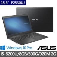 ASUS華碩  15.6吋筆電 i5-6200U/8G/500G (P2530UJ)
