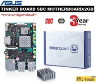 MAINBOARD (เมนบอร์ด) ASUS TINKER BOARD SBC MOTHERBOARD/2GB - สินค้ารับประกัน 1 ปี