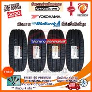 ยางขอบ14 YOKOHAMA 185/65 R14 BluEarth AE-50 ยางใหม่ปี 2020✨( 4 เส้น ) ยางรถยนต์ขอบ14 FREE!! จุ๊ป PRIMUIM BY KENKING POWER 650 (ลิขสิทธิ์แท้รายเดียว)