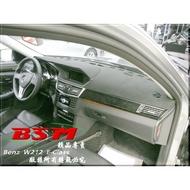 BSM|專用仿麂皮避光墊|Benz W212 S212 E200 E220 E250 E300 E350 E63 AMG