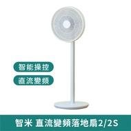 【台灣現貨】小米 智米電風扇 2/2S 米家風扇 自然風 直流風 智能風扇 落地扇 立扇 變頻〈小米有品 官方正貨〉