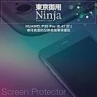 【東京御用Ninja】HUAWEI P30 Pro (6.47吋)專用高透防刮無痕螢幕保護貼