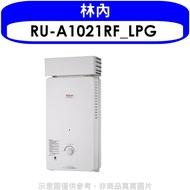 樂天點數5%送=95折再折200★林內【RU-A1021RF_LPG】10公升屋外自然排氣抗風型熱水器桶裝瓦斯(含標準安裝)