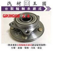 【LM汽材王國】 前輪 軸承 GRUNDER 2.4 16吋 總成 有 ABS 含 哈夫 哈扶 三菱