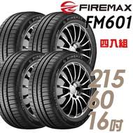 【FIREMAX】FM601 降噪耐磨輪胎_四入組_215/60/16(車麗屋)