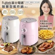 富士電通 智慧型氣炸鍋 FTD-A01(白色)/FTD-A02(粉紅色)