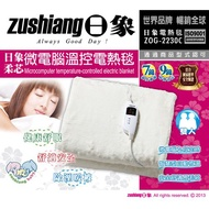 【日象】雙人柔芯微電腦溫控電熱毯 ZOG-2230C